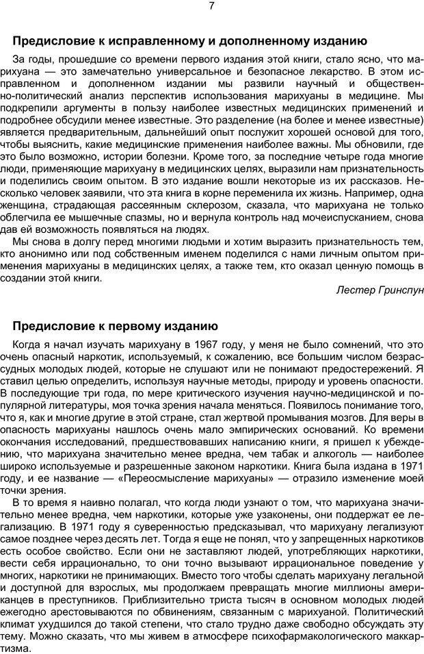 PDF. Марихуана: запретное лекарство. Гринспун Л. Страница 6. Читать онлайн