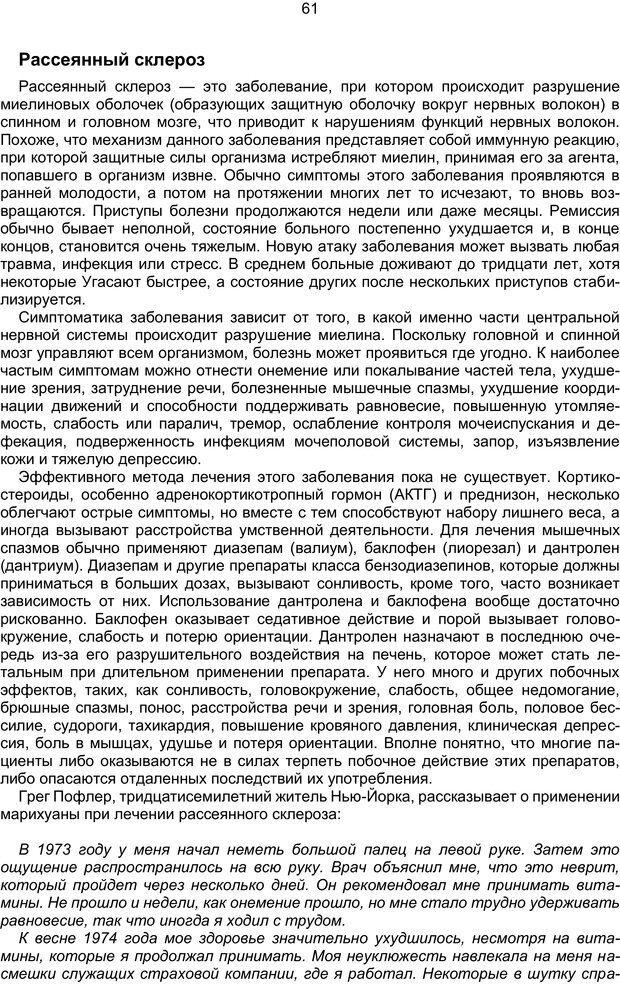 PDF. Марихуана: запретное лекарство. Гринспун Л. Страница 60. Читать онлайн