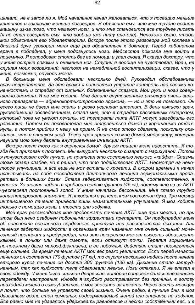 PDF. Марихуана: запретное лекарство. Гринспун Л. Страница 61. Читать онлайн
