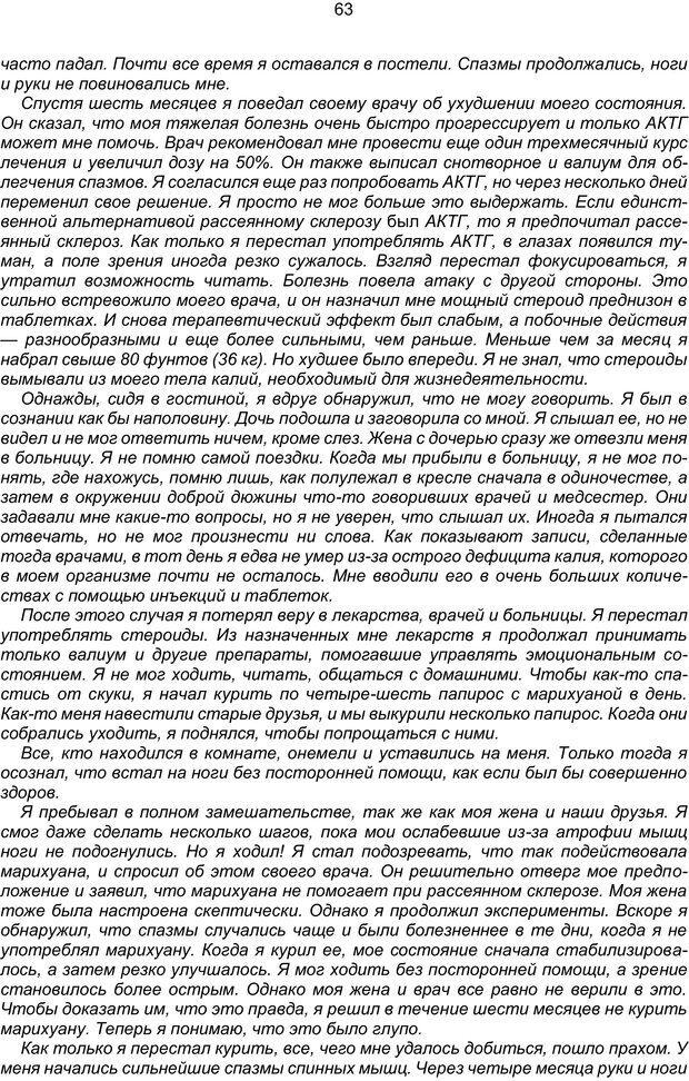 PDF. Марихуана: запретное лекарство. Гринспун Л. Страница 62. Читать онлайн