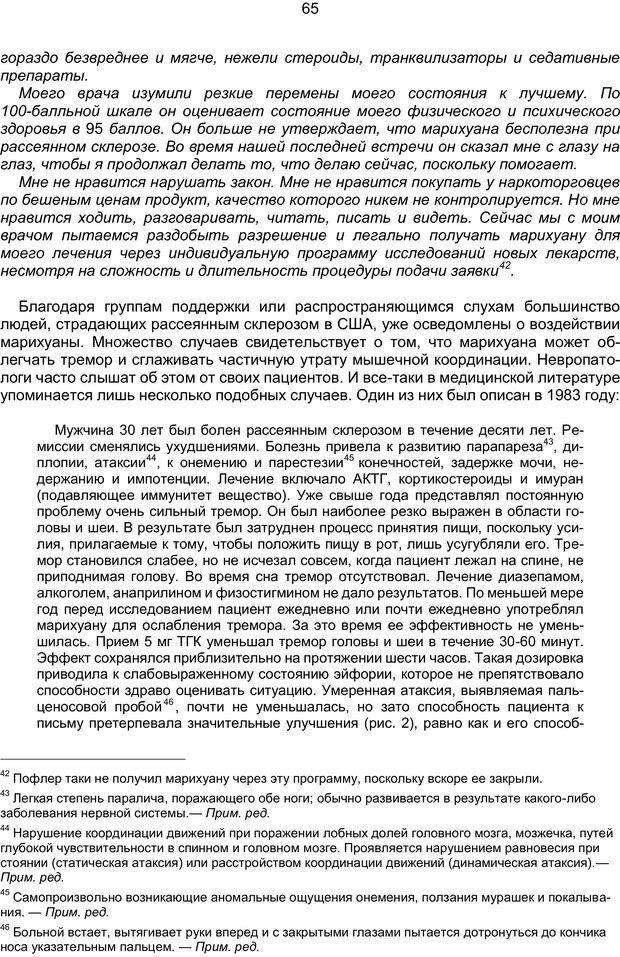 PDF. Марихуана: запретное лекарство. Гринспун Л. Страница 64. Читать онлайн