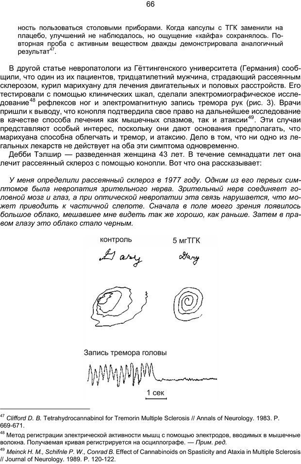 PDF. Марихуана: запретное лекарство. Гринспун Л. Страница 65. Читать онлайн