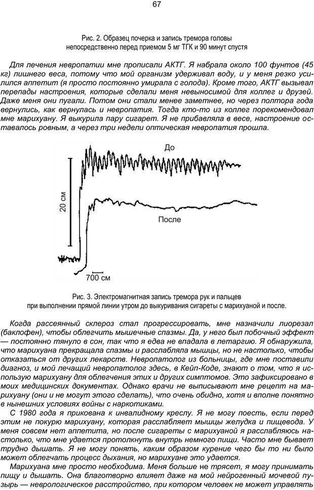 PDF. Марихуана: запретное лекарство. Гринспун Л. Страница 66. Читать онлайн
