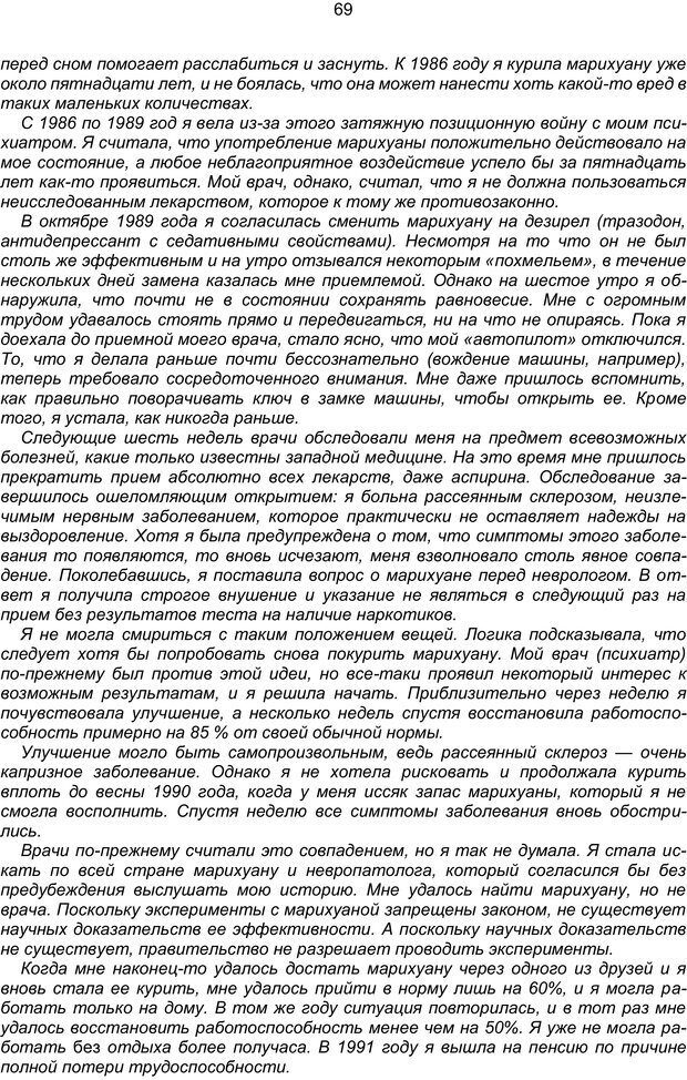 PDF. Марихуана: запретное лекарство. Гринспун Л. Страница 68. Читать онлайн
