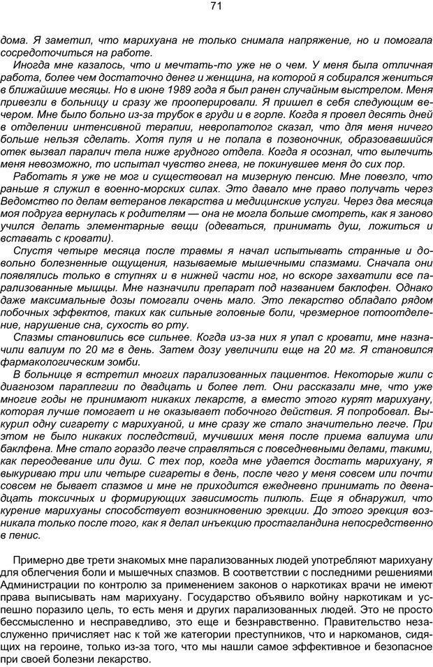 PDF. Марихуана: запретное лекарство. Гринспун Л. Страница 70. Читать онлайн