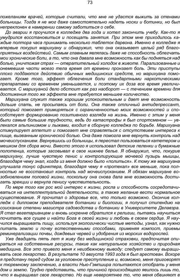 PDF. Марихуана: запретное лекарство. Гринспун Л. Страница 72. Читать онлайн