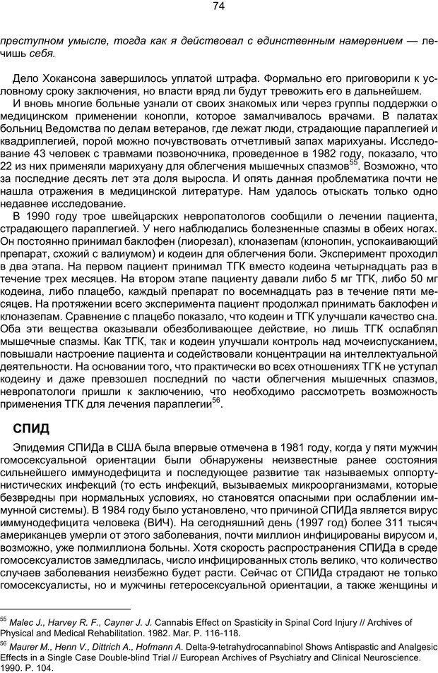 PDF. Марихуана: запретное лекарство. Гринспун Л. Страница 73. Читать онлайн