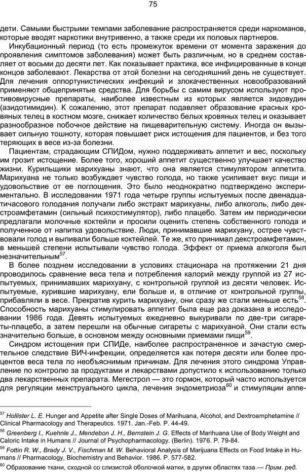 PDF. Марихуана: запретное лекарство. Гринспун Л. Страница 74. Читать онлайн