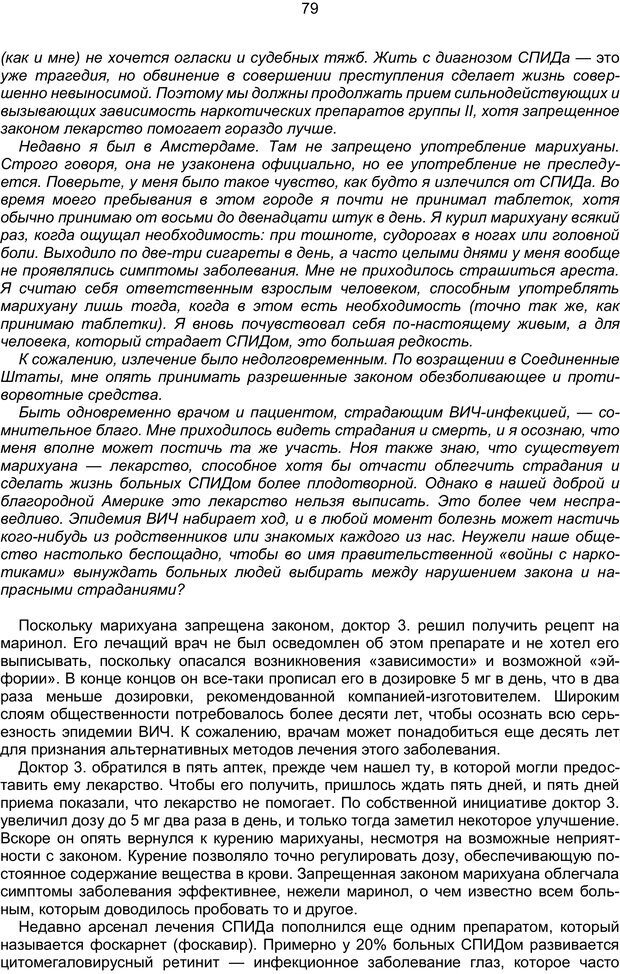 PDF. Марихуана: запретное лекарство. Гринспун Л. Страница 78. Читать онлайн