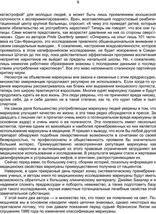 PDF. Марихуана: запретное лекарство. Гринспун Л. Страница 8. Читать онлайн