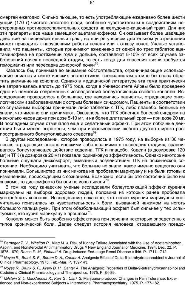 PDF. Марихуана: запретное лекарство. Гринспун Л. Страница 80. Читать онлайн