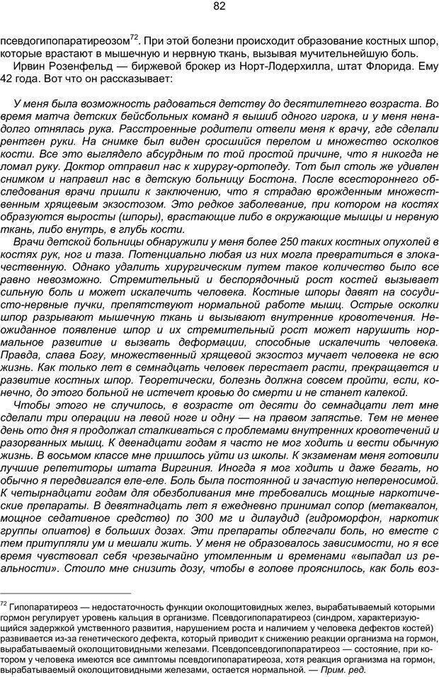 PDF. Марихуана: запретное лекарство. Гринспун Л. Страница 81. Читать онлайн