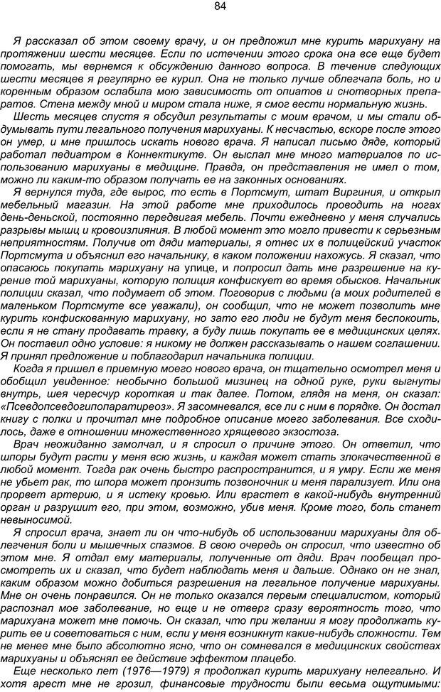 PDF. Марихуана: запретное лекарство. Гринспун Л. Страница 83. Читать онлайн
