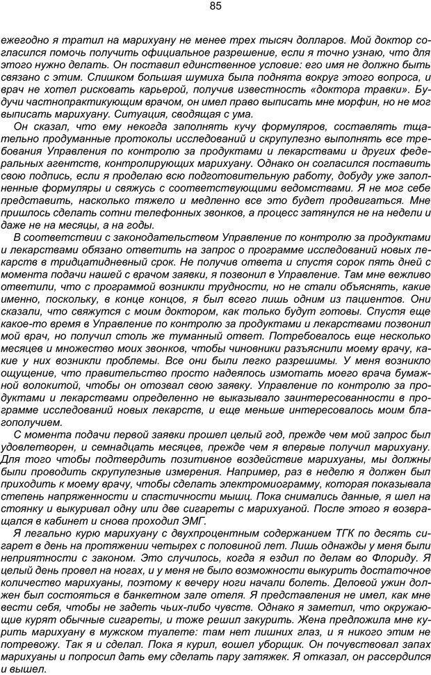 PDF. Марихуана: запретное лекарство. Гринспун Л. Страница 84. Читать онлайн