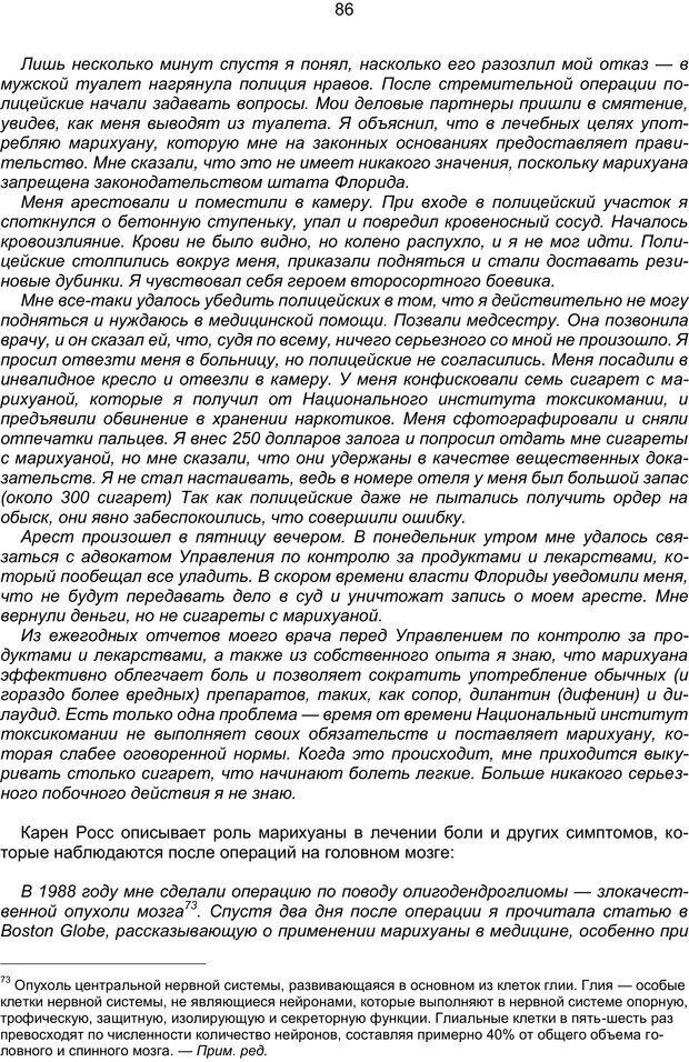 PDF. Марихуана: запретное лекарство. Гринспун Л. Страница 85. Читать онлайн