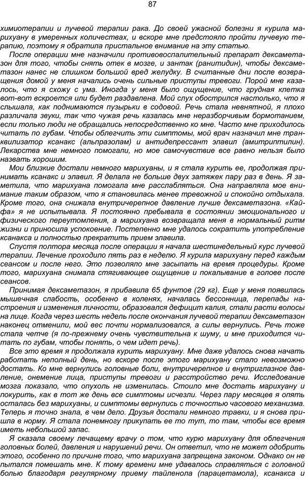 PDF. Марихуана: запретное лекарство. Гринспун Л. Страница 86. Читать онлайн