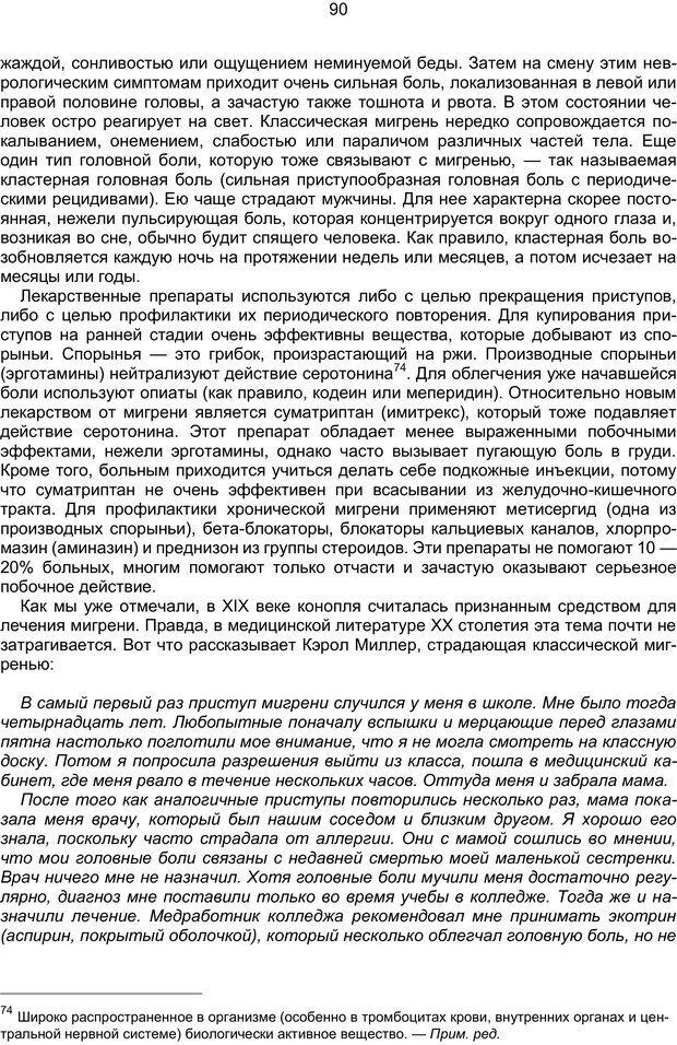 PDF. Марихуана: запретное лекарство. Гринспун Л. Страница 89. Читать онлайн