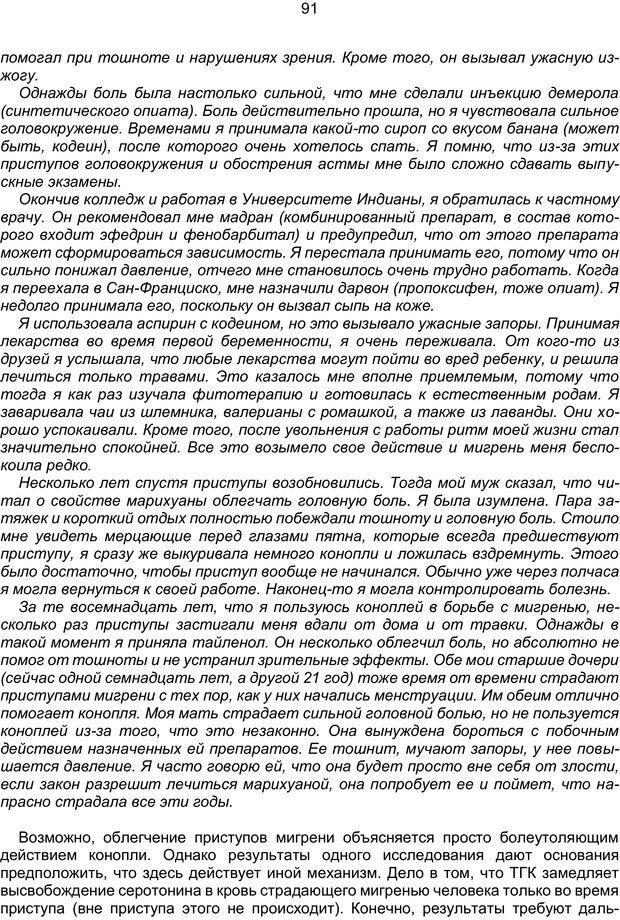 PDF. Марихуана: запретное лекарство. Гринспун Л. Страница 90. Читать онлайн