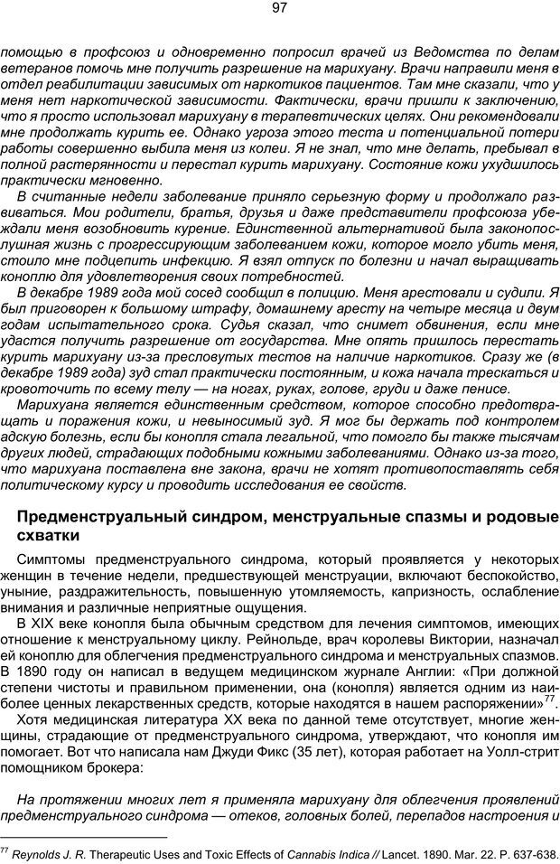 PDF. Марихуана: запретное лекарство. Гринспун Л. Страница 96. Читать онлайн