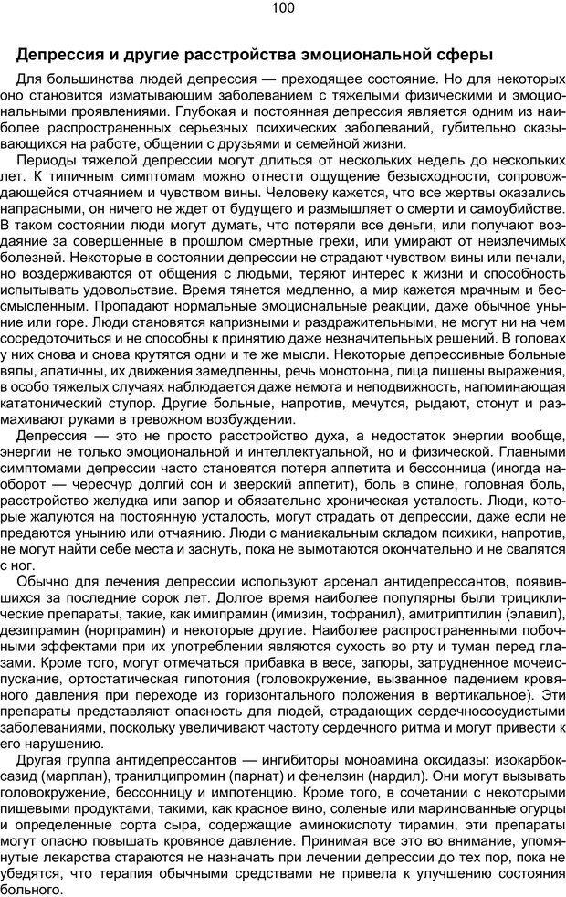PDF. Марихуана: запретное лекарство. Гринспун Л. Страница 99. Читать онлайн