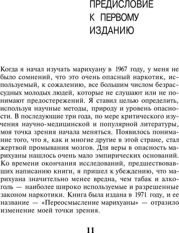 PDF. Марихуана: запретное лекарство. Гринспун Л. Страница 10. Читать онлайн
