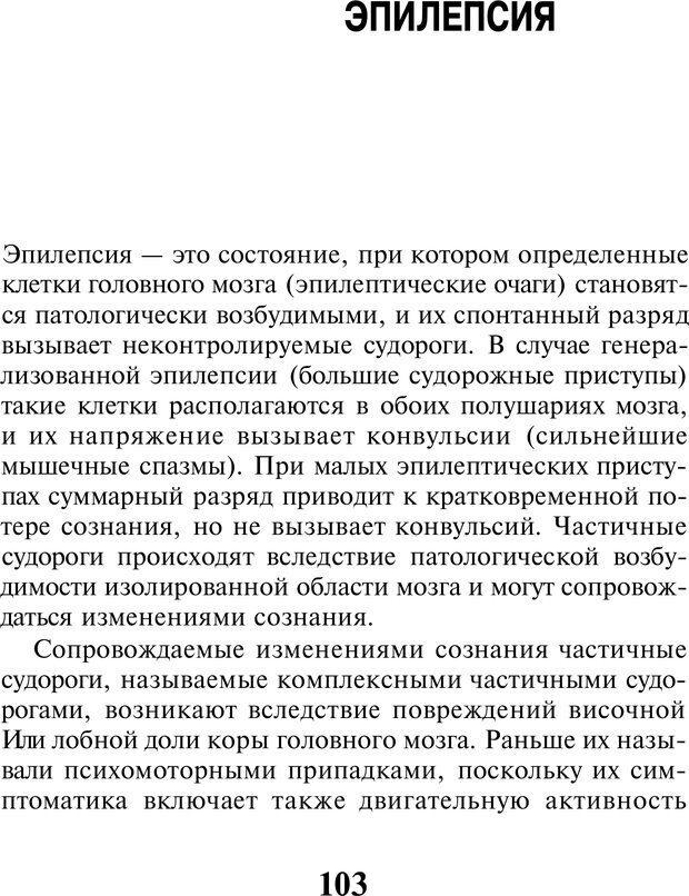 PDF. Марихуана: запретное лекарство. Гринспун Л. Страница 101. Читать онлайн