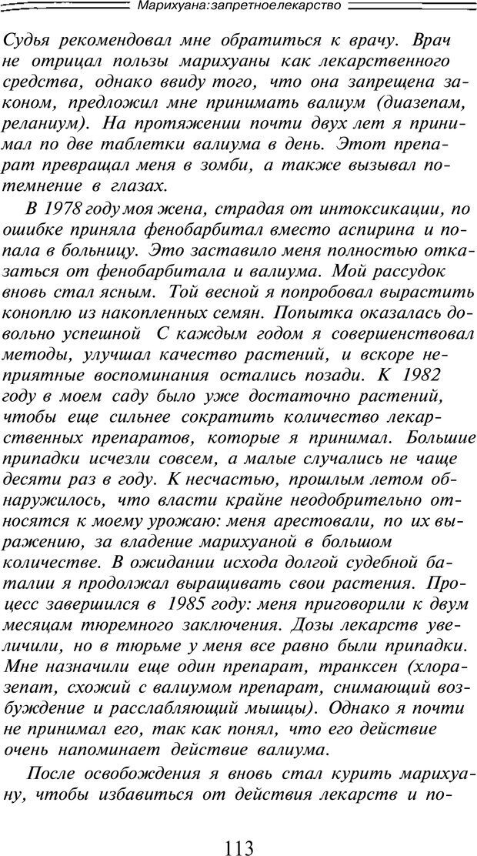 PDF. Марихуана: запретное лекарство. Гринспун Л. Страница 111. Читать онлайн
