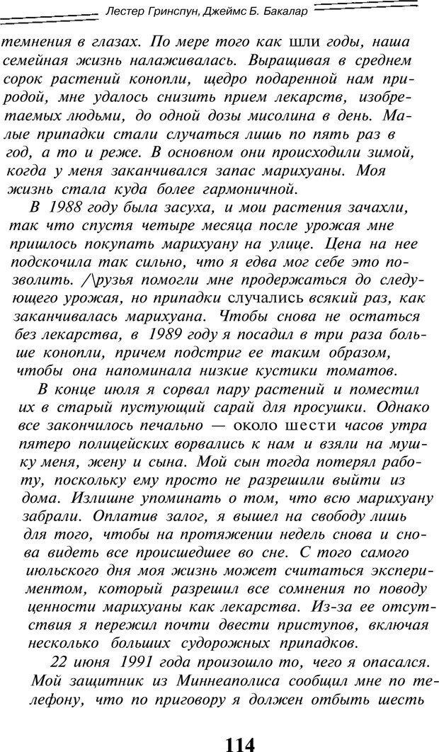 PDF. Марихуана: запретное лекарство. Гринспун Л. Страница 112. Читать онлайн
