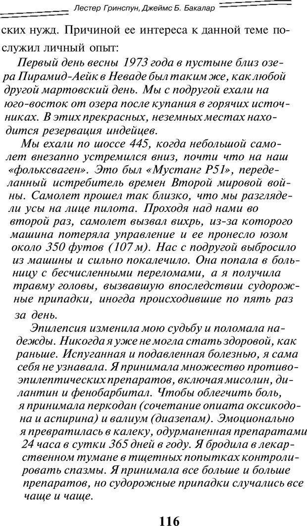 PDF. Марихуана: запретное лекарство. Гринспун Л. Страница 114. Читать онлайн