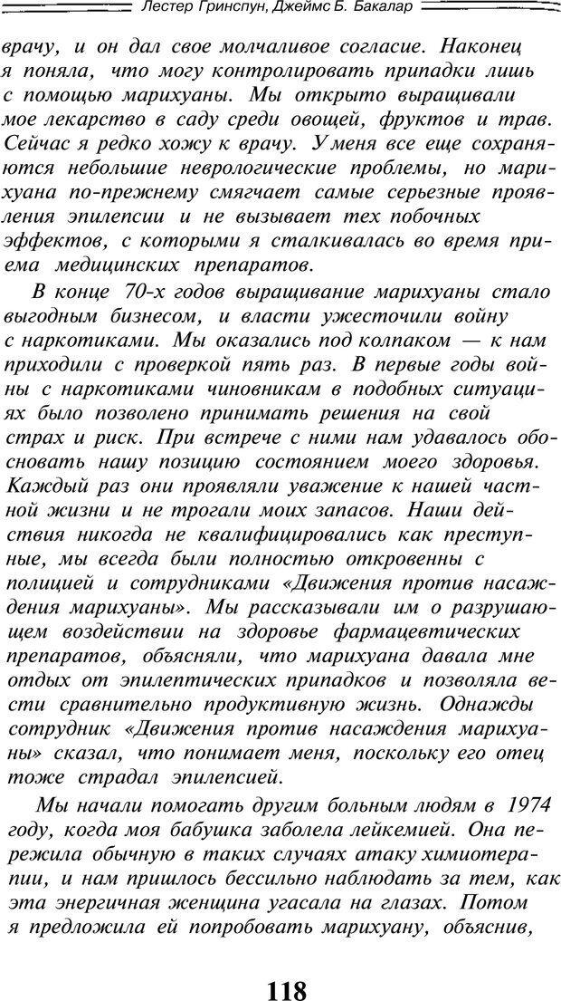 PDF. Марихуана: запретное лекарство. Гринспун Л. Страница 116. Читать онлайн