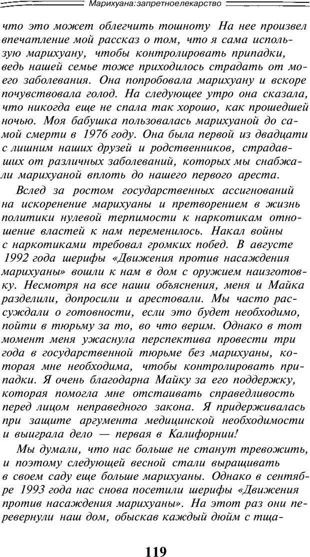 PDF. Марихуана: запретное лекарство. Гринспун Л. Страница 117. Читать онлайн