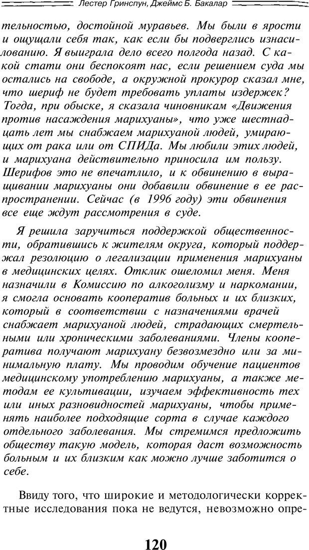 PDF. Марихуана: запретное лекарство. Гринспун Л. Страница 118. Читать онлайн