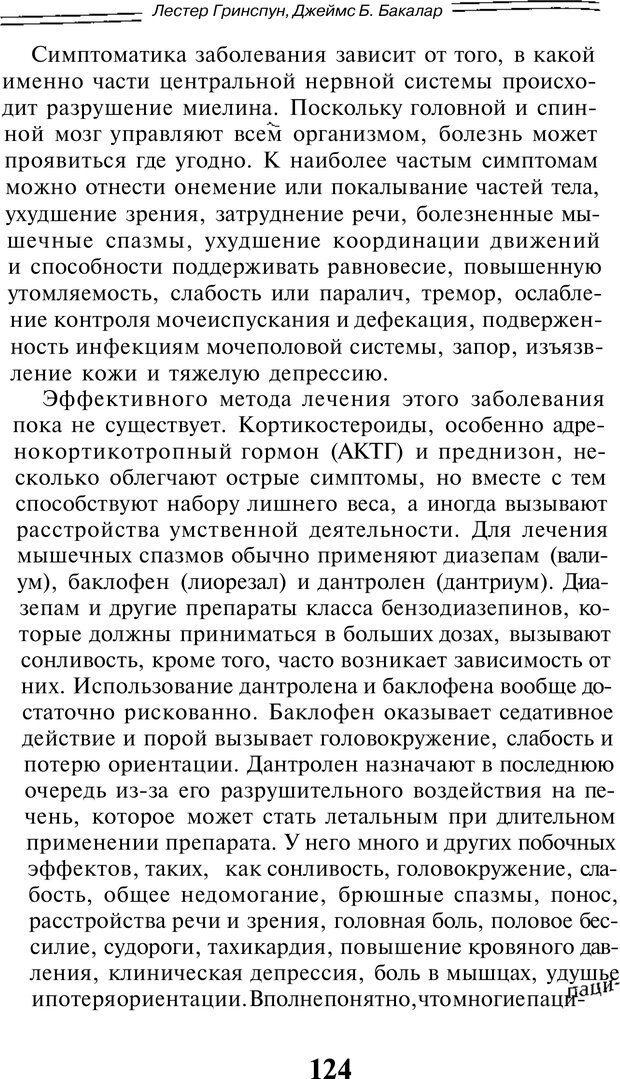 PDF. Марихуана: запретное лекарство. Гринспун Л. Страница 121. Читать онлайн