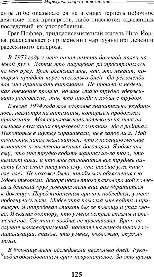 PDF. Марихуана: запретное лекарство. Гринспун Л. Страница 122. Читать онлайн