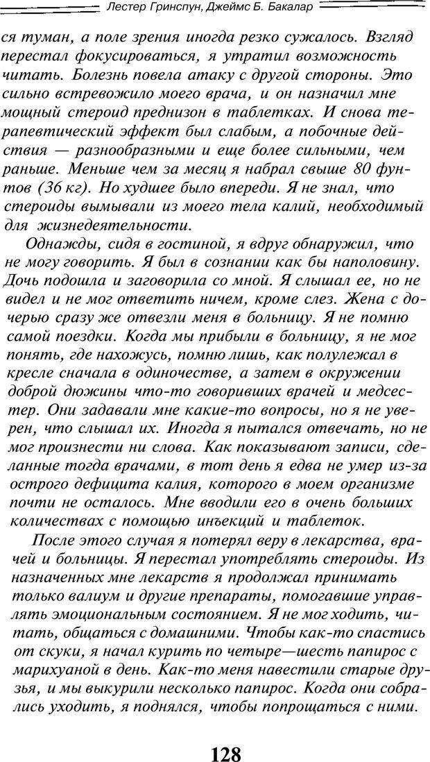 PDF. Марихуана: запретное лекарство. Гринспун Л. Страница 125. Читать онлайн