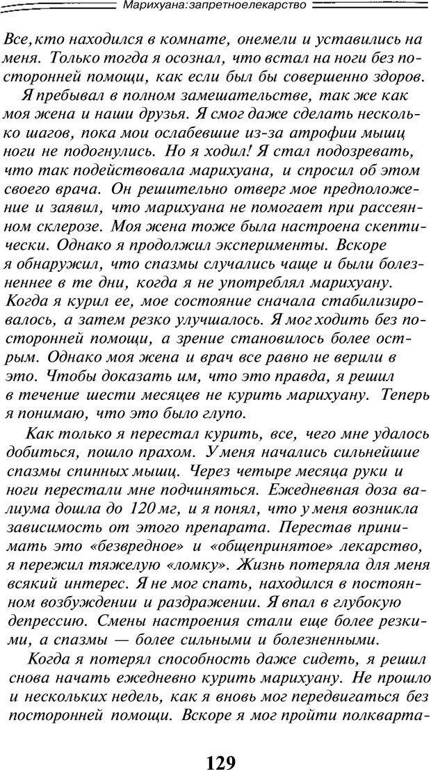 PDF. Марихуана: запретное лекарство. Гринспун Л. Страница 126. Читать онлайн