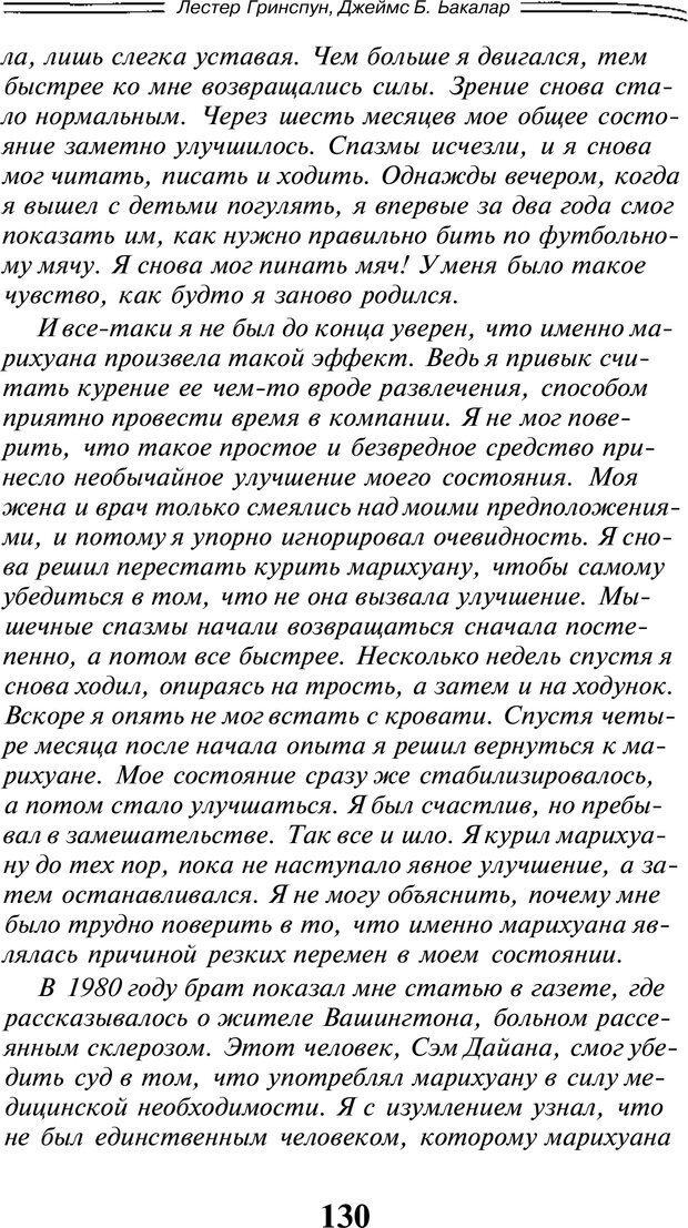 PDF. Марихуана: запретное лекарство. Гринспун Л. Страница 127. Читать онлайн