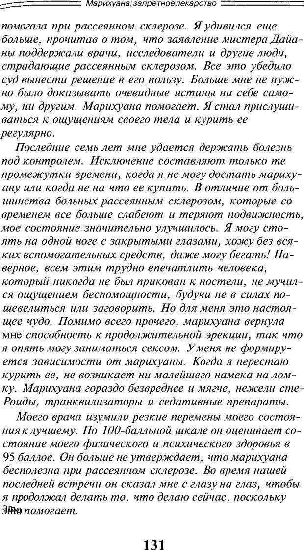 PDF. Марихуана: запретное лекарство. Гринспун Л. Страница 128. Читать онлайн
