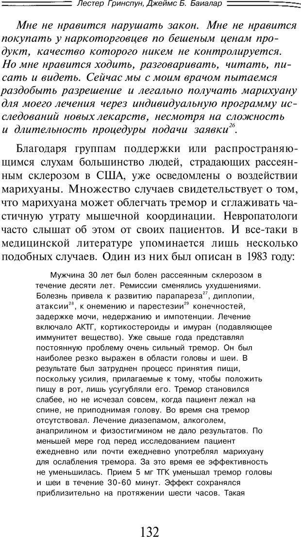PDF. Марихуана: запретное лекарство. Гринспун Л. Страница 129. Читать онлайн