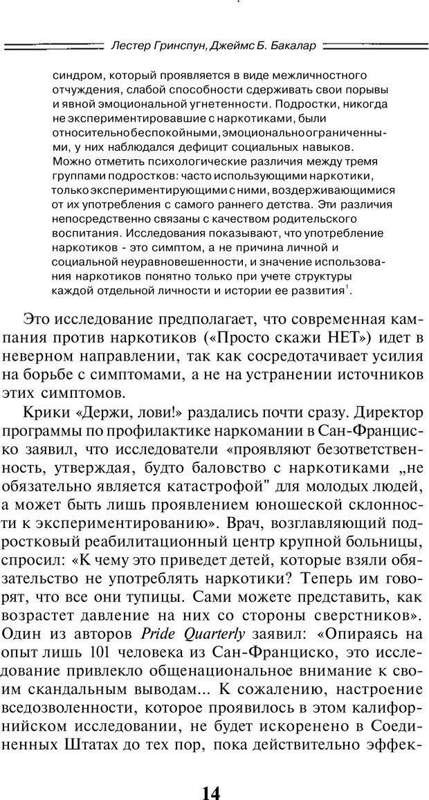 PDF. Марихуана: запретное лекарство. Гринспун Л. Страница 13. Читать онлайн