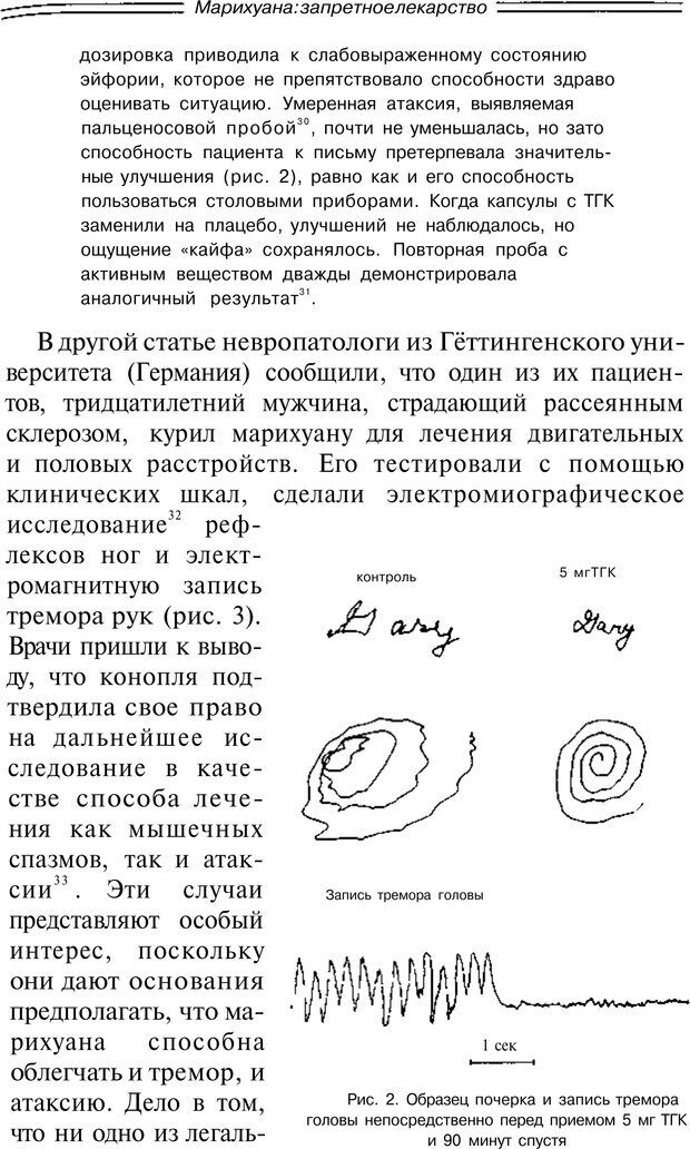 PDF. Марихуана: запретное лекарство. Гринспун Л. Страница 130. Читать онлайн