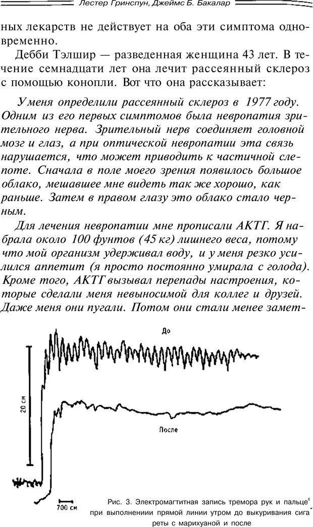 PDF. Марихуана: запретное лекарство. Гринспун Л. Страница 131. Читать онлайн