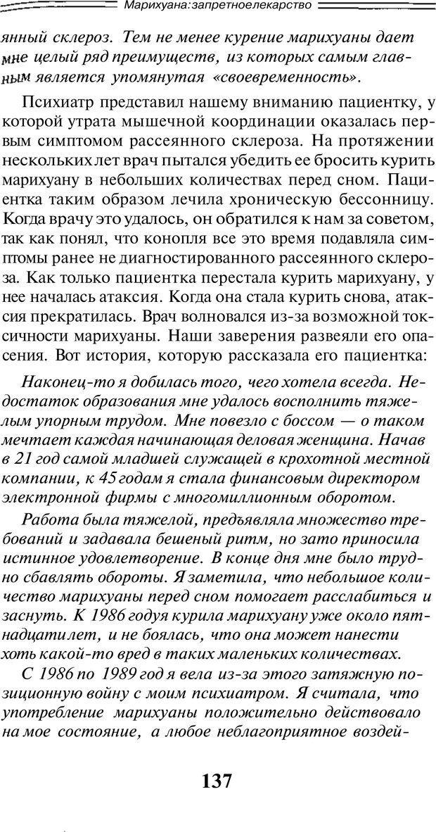 PDF. Марихуана: запретное лекарство. Гринспун Л. Страница 134. Читать онлайн