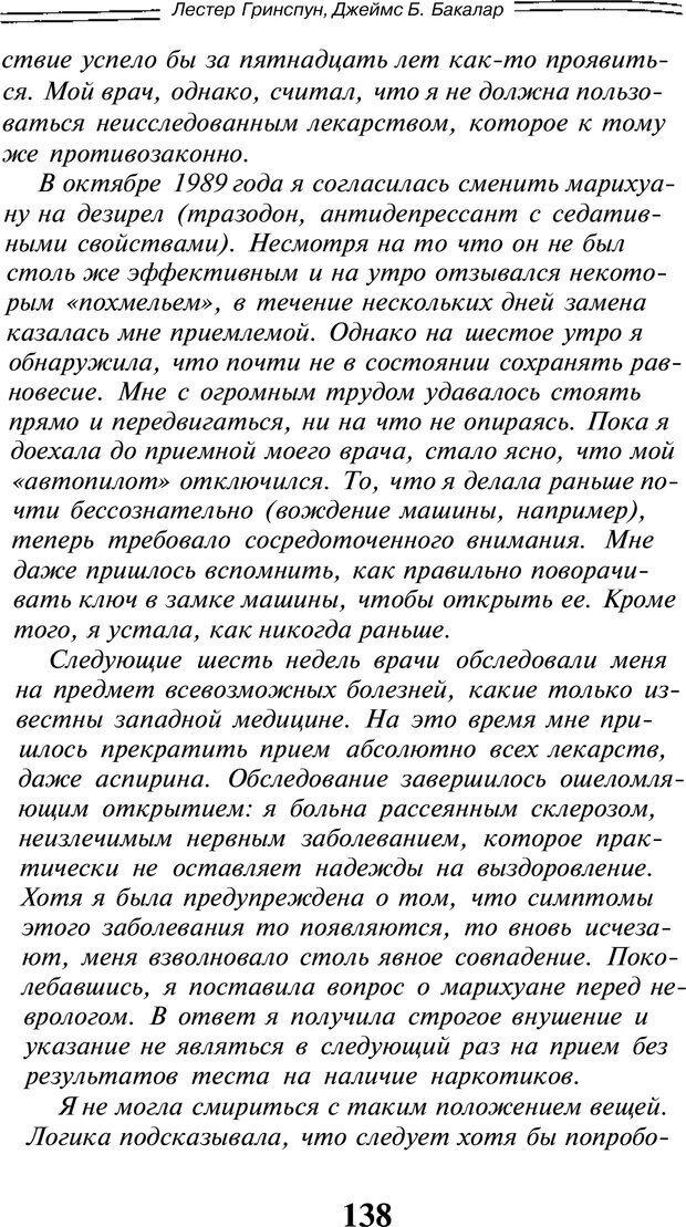 PDF. Марихуана: запретное лекарство. Гринспун Л. Страница 135. Читать онлайн