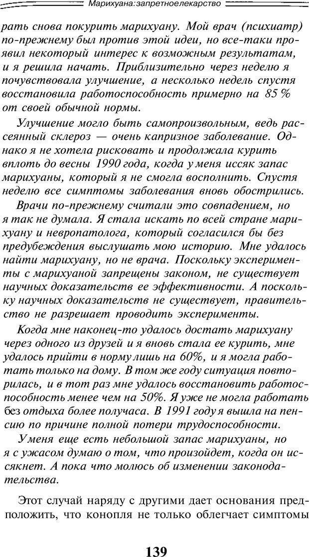 PDF. Марихуана: запретное лекарство. Гринспун Л. Страница 136. Читать онлайн