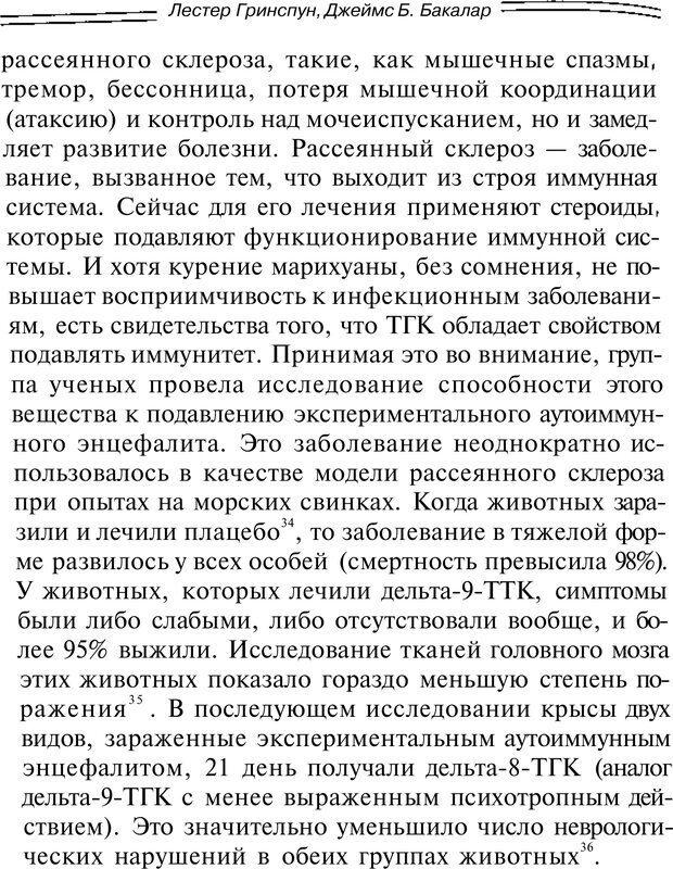 PDF. Марихуана: запретное лекарство. Гринспун Л. Страница 137. Читать онлайн