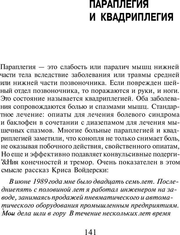 PDF. Марихуана: запретное лекарство. Гринспун Л. Страница 138. Читать онлайн