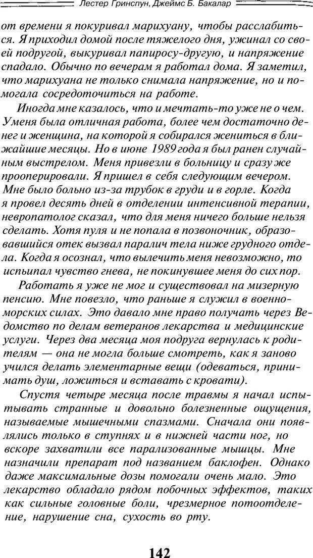 PDF. Марихуана: запретное лекарство. Гринспун Л. Страница 139. Читать онлайн