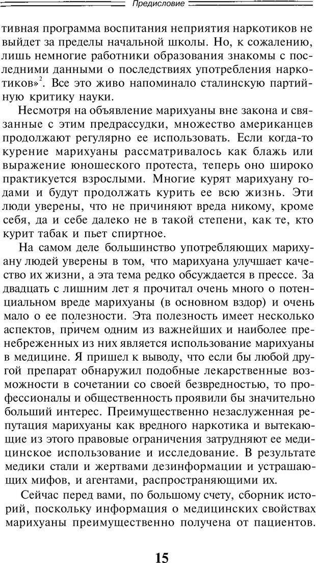 PDF. Марихуана: запретное лекарство. Гринспун Л. Страница 14. Читать онлайн