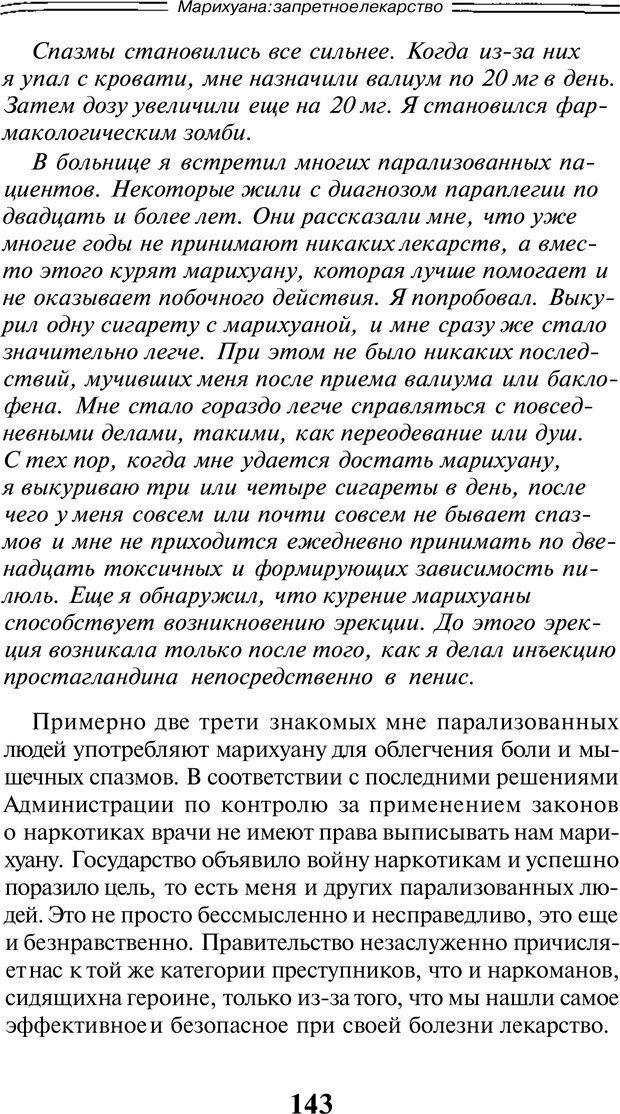 PDF. Марихуана: запретное лекарство. Гринспун Л. Страница 140. Читать онлайн